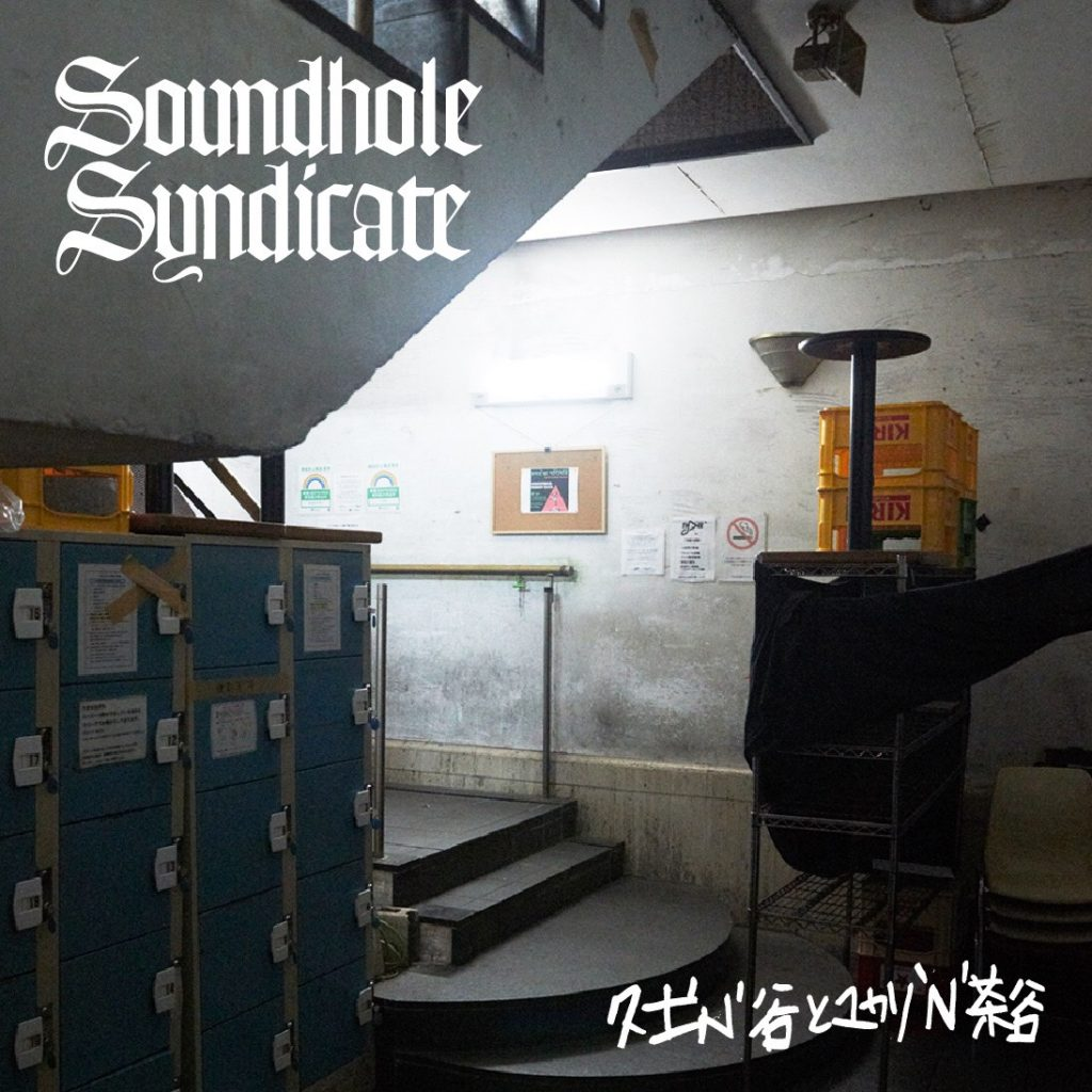 Soundhole Syndicate