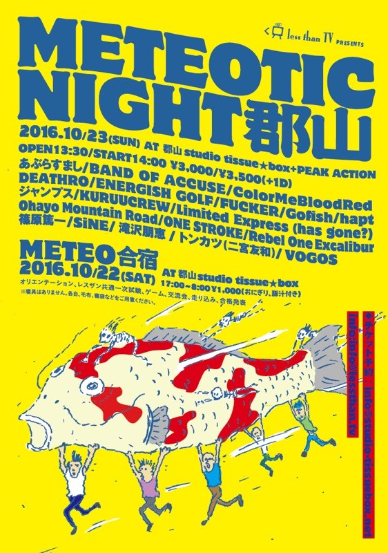 METEO合宿 & METEOTIC NIGHT 郡山』